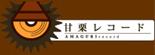 甘栗レコード official web site