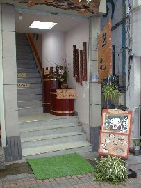 藍花入口/階段を上がってください
