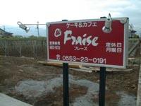 ぶどう畑の中に建つ看板