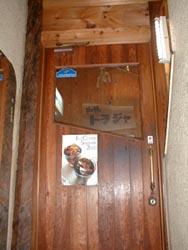 トラジャ入口、木目調で落ちつけるお店